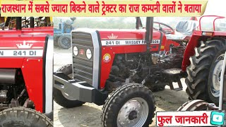 New model Massey Ferguson 241 Side gear | 42 HP Tractor | full review with price | नया मेसी 241