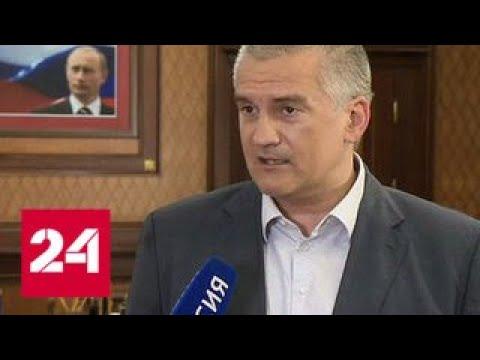 Смотреть Сергей Аксенов: дело мэра Ялты - политический беспредел - Россия 24 онлайн