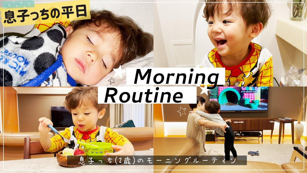 【モーニングルーティン】平日の息子っちの朝の様子をお届けします💕
