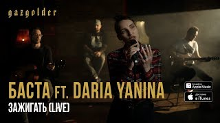 Download Баста ft. Daria Yanina - Зажигать (Live, Acoustic) Mp3 and Videos