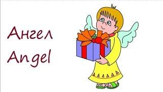 Ангел, как нарисовать ангела, Angel, #draw, как нарисовать Ангела карандашом(Ангел, как нарисовать ангела, Angel, #draw, как нарисовать Ангела карандашом Ангелы - существа уникальные. Их..., 2016-12-18T14:30:01.000Z)