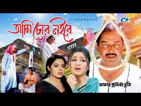 Ami Chor Noire | Andrew Kishore | Dipjol | Resi | Bangla Movie Song | FULL HD