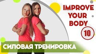 Силовая тренировка для девушек - фитнес дома вместе с FitBerry | Improve your body 10(Силовая тренировка на верхний плечевой пояс. Упражнения на мышцы плеч, бицепса и трицепса. В конце трениров..., 2016-03-30T12:51:49.000Z)