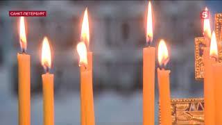 В Петербурге почтили память жертв авиакатастрофы над Синаем