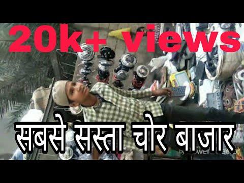 Malegaon Nashik,Mumbai Chor Bazar(Bhanggar)Bazar kidvayi road.Best chor bazar in maharashta. Vlog#1