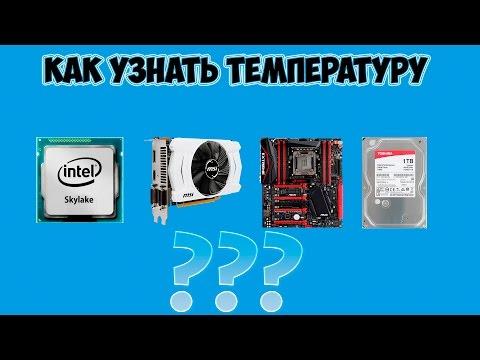 Как проверить температуру процессора и видеокарты на виндовс 7
