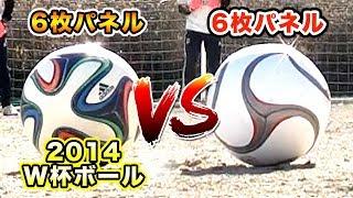 【生産終了】W杯2014ボール「ブラズーカ」と同じ「6枚パネル」のサッカーボールを手に入れました!