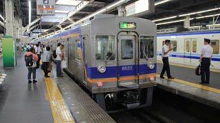 【南海高野線】なんば駅 区急:三日市町行 到着