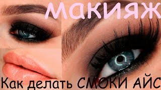 MAKE UP/  Макияж SMOKY EYES/  Как делать макияж, уроки макияжа онлайн
