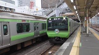 山手線 E235系 団体列車 浜松町通過「池袋鉄道まつり」ヘッドマーク