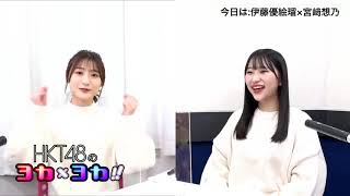 HKT48 #ヨカヨカ #宮﨑想乃 #伊藤優絵瑠.