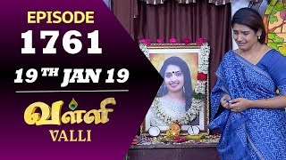 VALLI Serial | Episode 1761 | 19th Jan 2019 | Vidhya | RajKumar | Ajay | Saregama TVShows Tamil