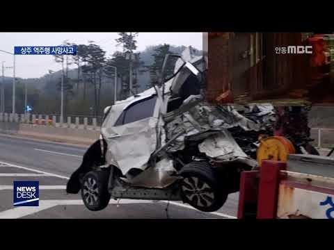 사건사고-상주 역주행 사망사고 外 / 안동MBC