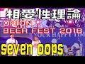 7!! seven oops (セブンウィップス) / 相愛性理論 オリオンビアフェスト2018