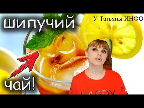 Если хочется пить?!  Предлагаю рецепт ХОЛОДНОГО ШИПУЧЕГО мятного ЧАЯ!!!