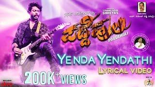Yenda Yendathi (Lyric ) Paddehuli | Narayan Sharma | Ajaneesh Loknath | Guru Despande