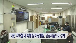 대전 지하철 내 폭행 등 이상행동, 인공지능으로 감지|…