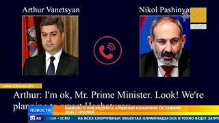 Экс президент Армении Кочарян стал жертвой репрессий нового режима