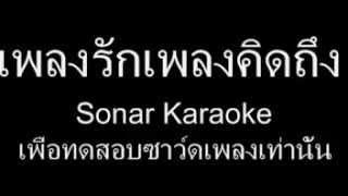 เพลงรักเพลงคิดถึง karaoke