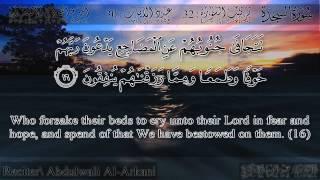 عبد الولي الأركاني - سورة السجدة | Abdulwali Al-Arkani - Surah As-Sajdah