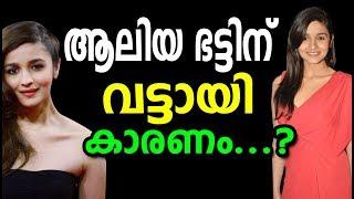 ഹ..!! ഹ..!! ആലിയ ഭട്ടിന് വട്ടായോ അതോ..? bollywood gossips in malayalam