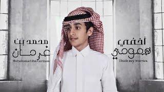 محمد بن غرمان - أخفي همومي (حصرياً) | 2020