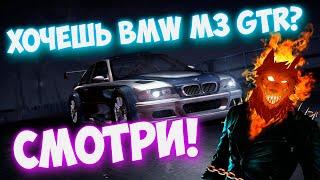 Открываем BMW M3 GTR
