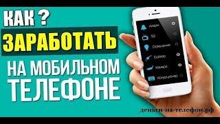 Заработок в интернете через телефон без вложений. Как заработать в интернете без вложений