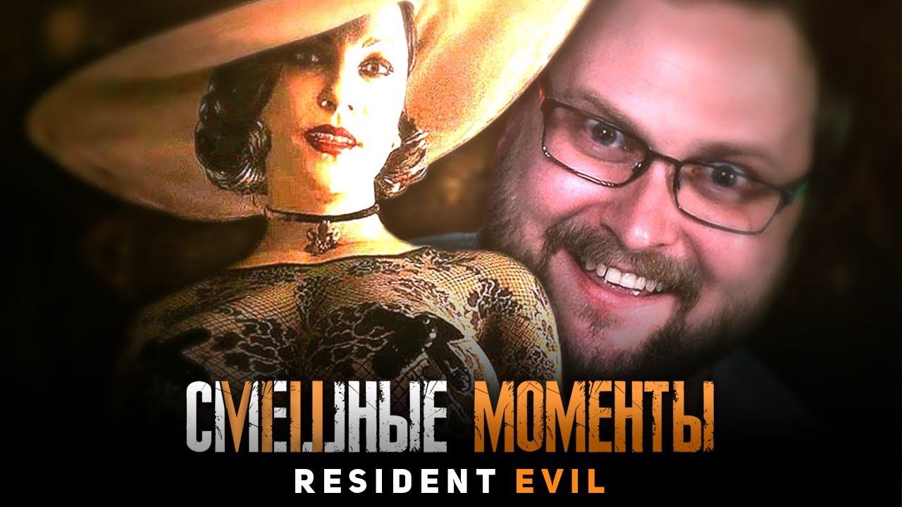 ЕЩЁ СМЕШНЫЕ МОМЕНТЫ С КУПЛИНОВЫМ ► Resident Evil 8: Village