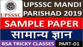 UPSSSC MANDI PARISAD SAMPLE PAPER || PART-1 || UPSSSC VDO CLASSES || BSA TRICKY CLASSES