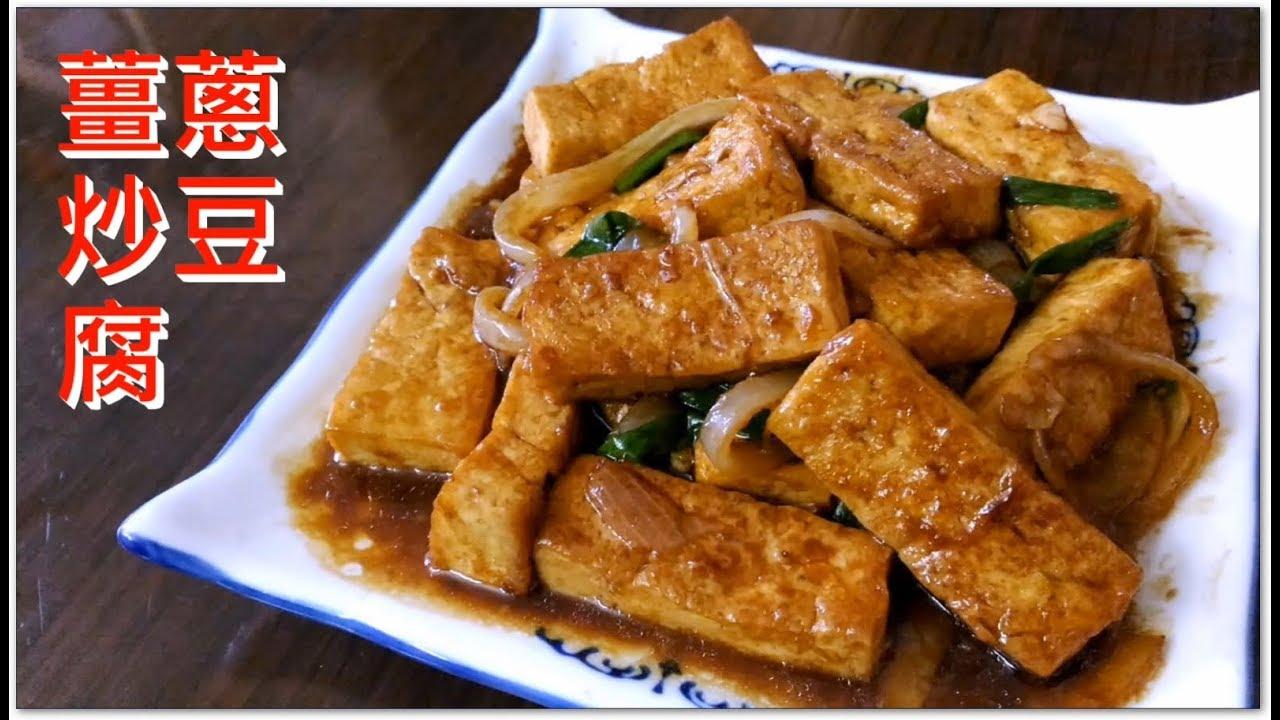 薑蔥炒豆腐 普通豆腐和素蠔油也可做出好吃菜式 你也試煮吧 (素菜齋菜素食) - YouTube