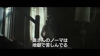 『ペット・セメタリー(2020)』本編映像