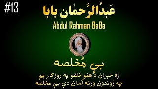 Rahman Baba Kalam   Bay Mukhlisa   Best Pashto Poetry   Pashto Pal   Must Listen!