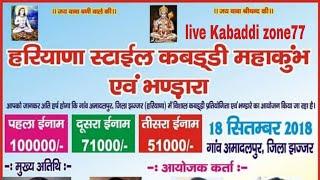 Kabaddi zone77#auction kabaddi#anil jhamola#sudir dalda#live kabaddi match#vinay khatri#world cup