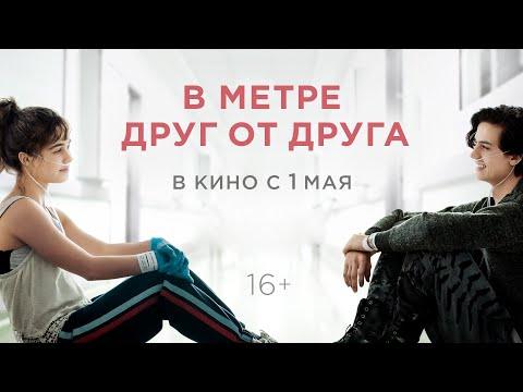 В МЕТРЕ ДРУГ ОТ ДРУГА | Трейлер #1 | В кино с 1 мая