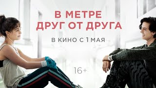В МЕТРЕ ДРУГ ОТ ДРУГА | Трейлер | В кино с 18 апреля