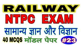 #RRBNTPCExam2019#1stStage(CBT)||Online Gk/GS-Test#Railway,Ntpc,Railway,JE,ASM,TT,Exam#23#|Top-40Que
