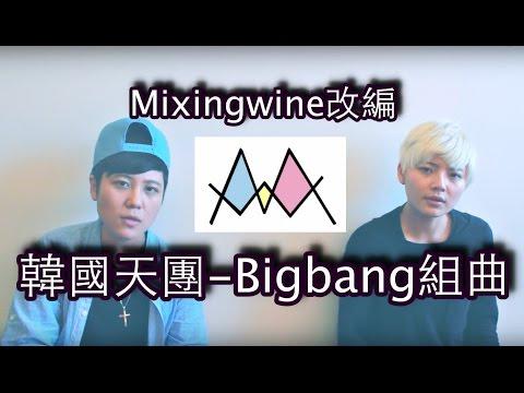 【韓國天團 Bigbang 組曲】Mixingwine 改編作品