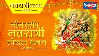 नवरात्री स्पेशल : नॉनस्टॉप देवी माँ भजन : Non Stop Mata Bhajan : Navratri Special Bhajan