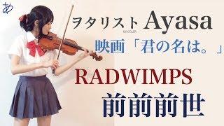 """【ヲタリストAyasa】バイオリンで""""君の名は。""""「前前前世」を弾いてみた Zenzenzense-Kimi no Na wa (Your Name)"""