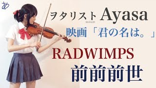 Download lagu ヲタリストAyasa バイオリンで君の名は前前前世 を弾いてみた Zenzenzense Kimi no Na wa MP3