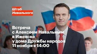 Ижевск: встреча с Алексеем Навальным 11 ноября в 14:00