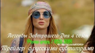 Легенды Завтрашнего Дня 4 сезон - Трейлер с русскими субтитрами