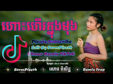Wow ! បទនេះខប់ខប់ [ New Song remix 2020 ]