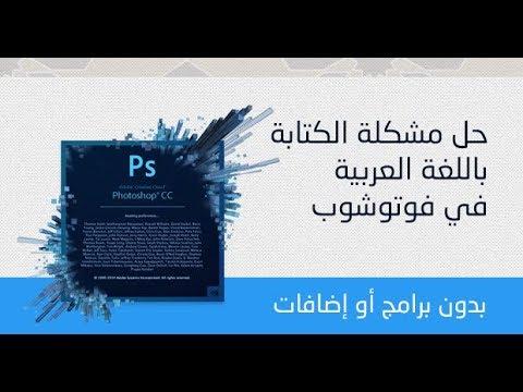 حل مشكلة الكتابة باللغة العربية في فوتوشوب حل مشكلة الكتابة باللغة العربية في الفوتوشوب Cs5 Youtube