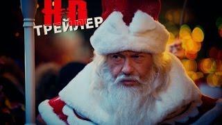 Дед Мороз. Битва Магов (2016) - Официальный Трейлер на русском в HD