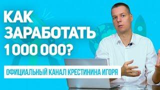 Как из 50 тысяч сделать миллион рублей за 2 месяца на опционах Сухба