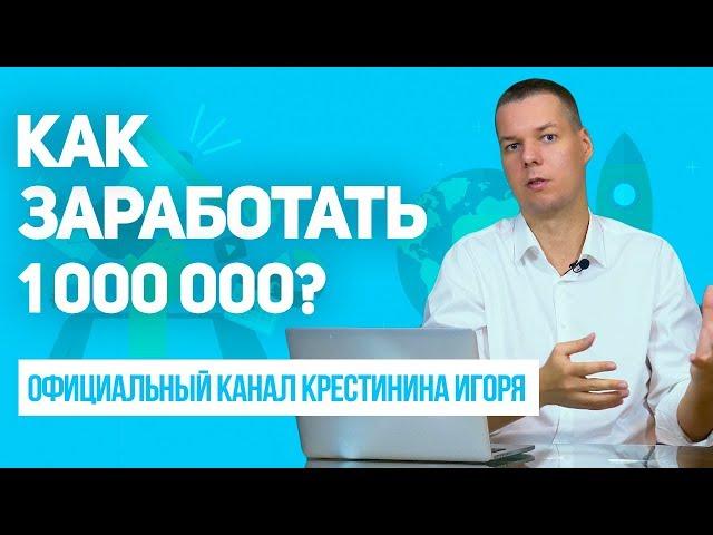 Какие действия помогут ЗАРАБОТАТЬ МИЛЛИОН вместо 50 000 рублей?