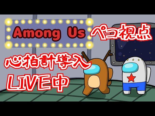 心拍計を付けてAmong Us 新ステージライブ中!