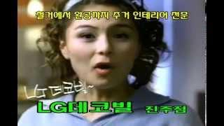 LG데코빌 - 동부영상